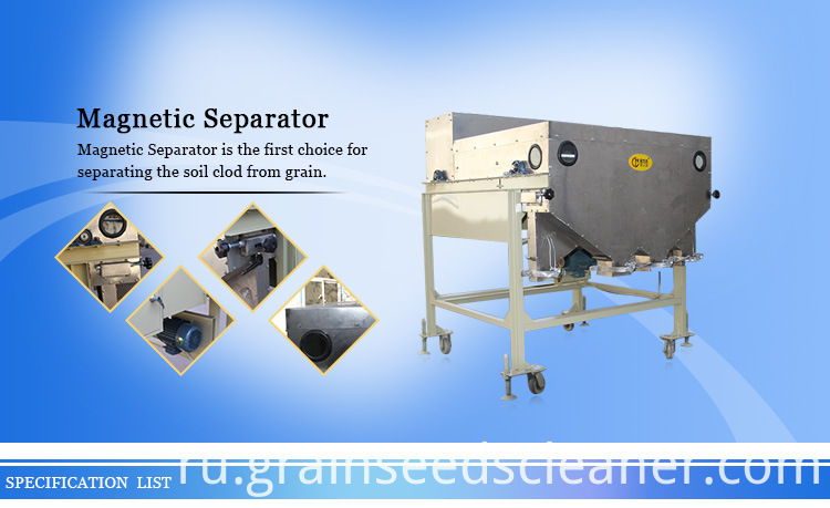 chickpea magnetic separator