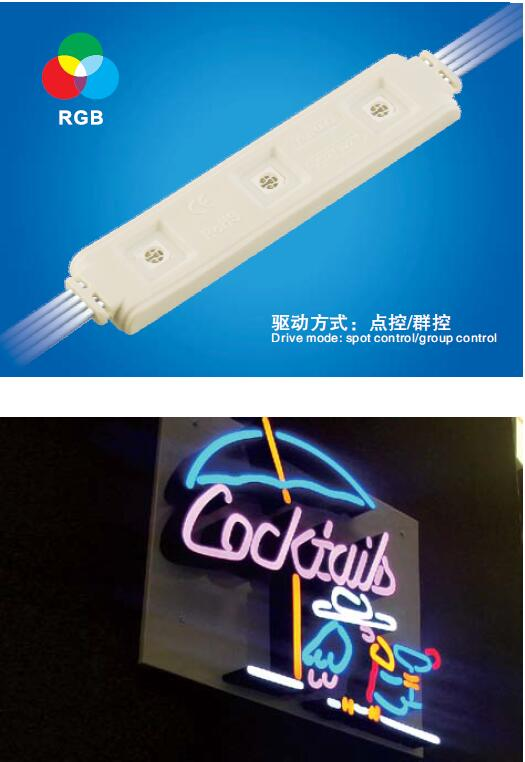 RGB Injection LED Module/ Channel Letter Sign/ Injection Waterproof LED Module