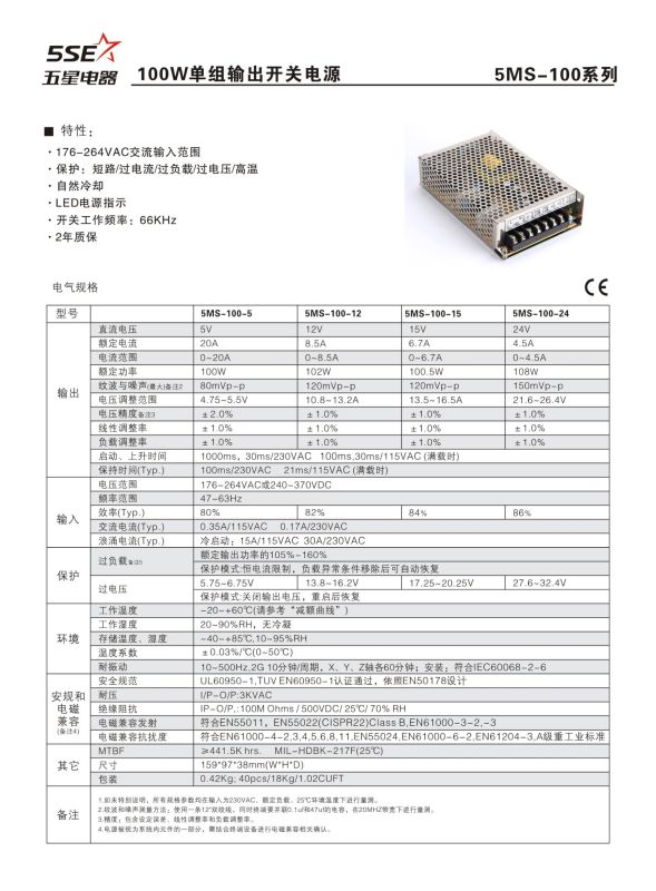 100W Ms-100-15 LED Switching Power Suply