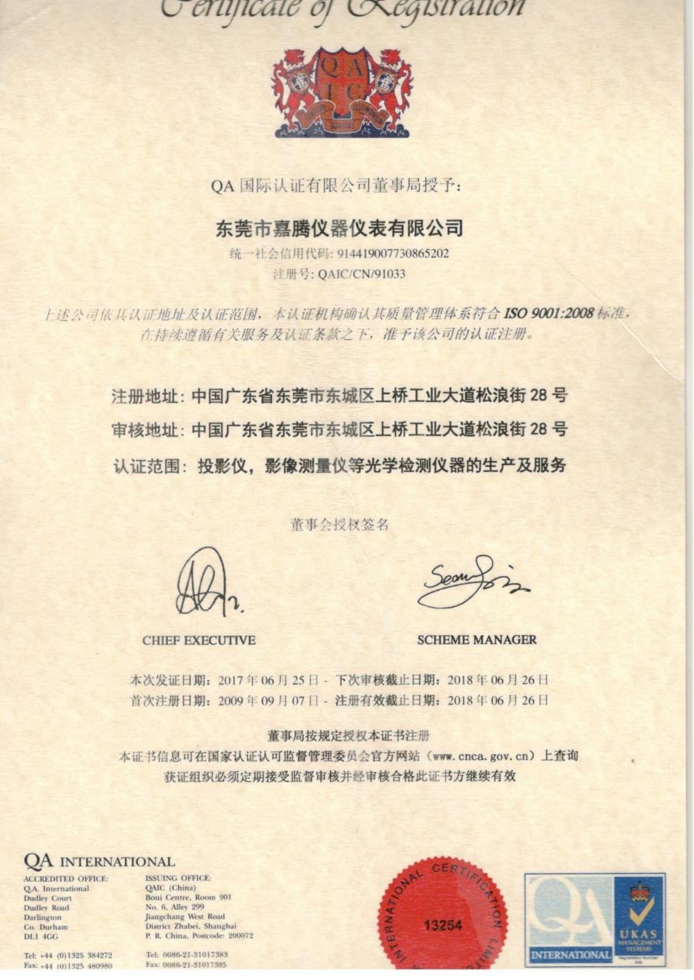 ISO 9001:2008 chinese