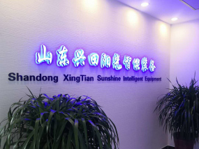 Jinan XingTian Sunshine CNC Machine Co.,Ltd