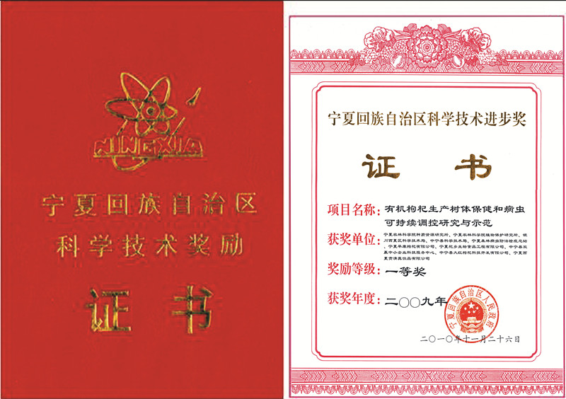 The First Prize of Ningxia Hui Autonomous Region Scientific and Technological Progress Award