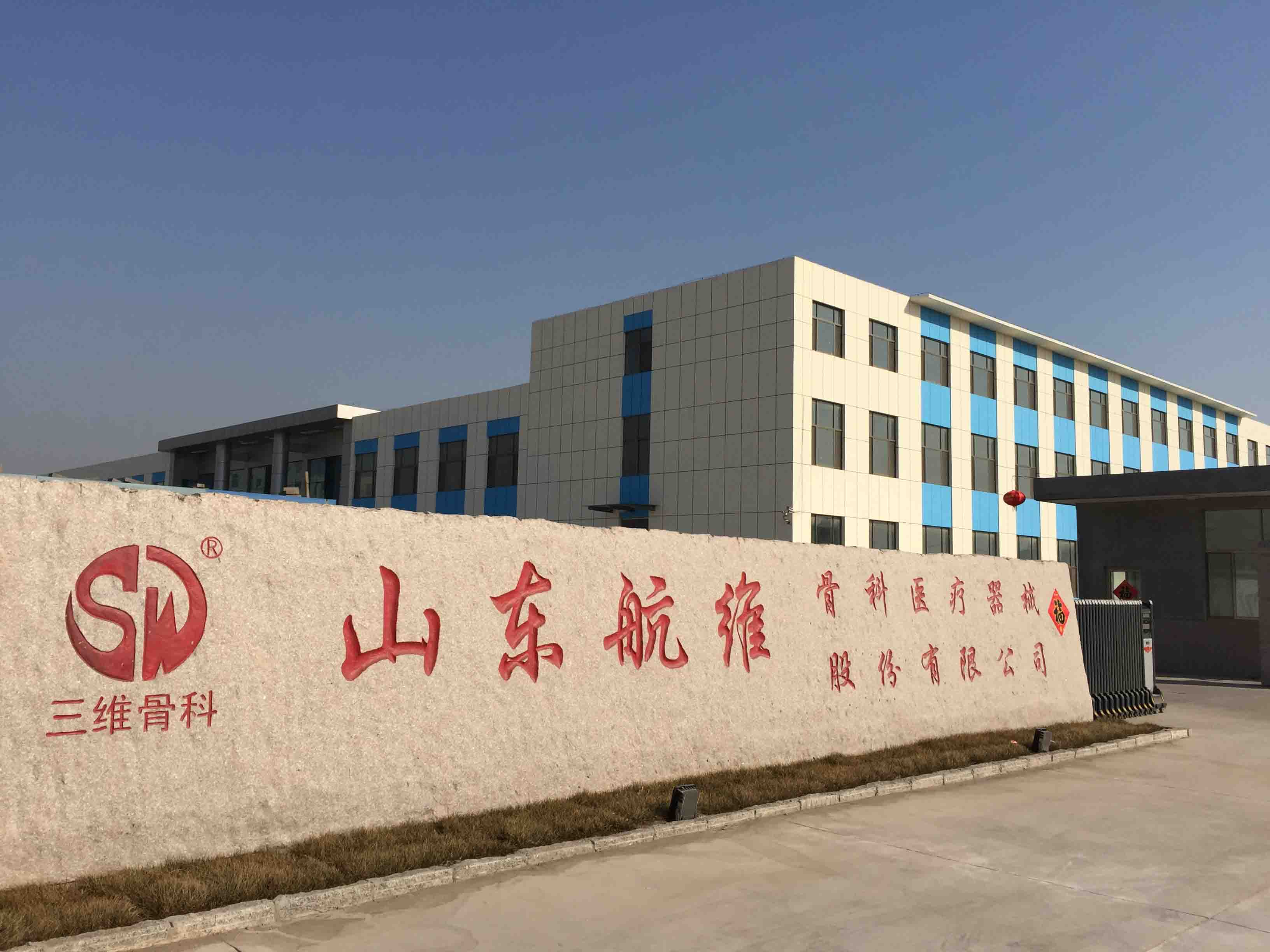 Shandong Hangwei Orthopedics Medcial Instrument Co., Ltd.