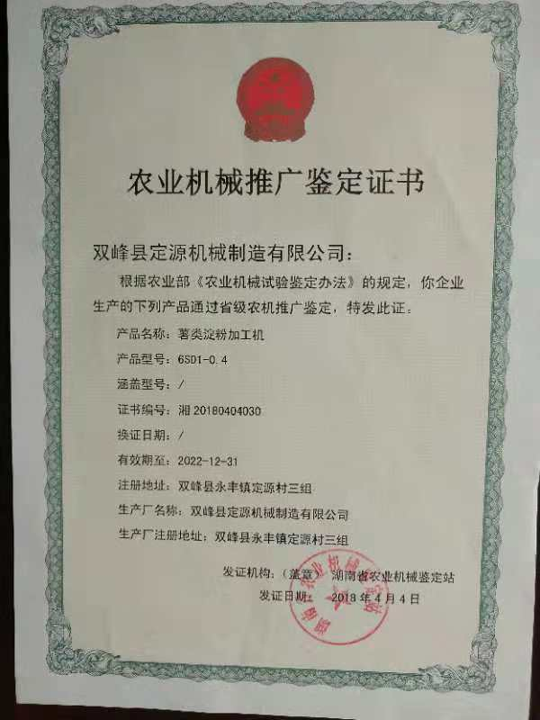 Promotion certificate