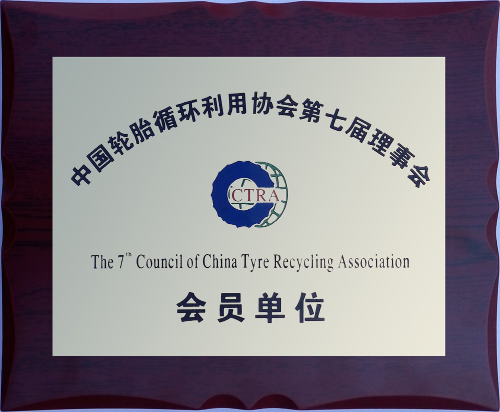 The 7th Council of China Tyre Recycling Association