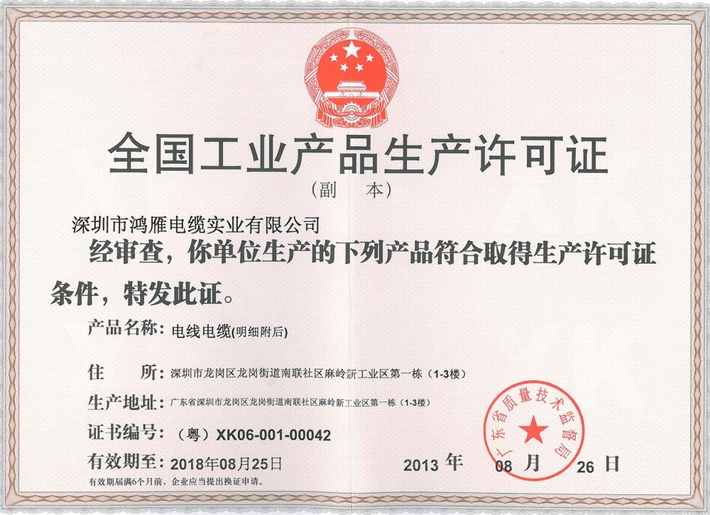 Production License 1