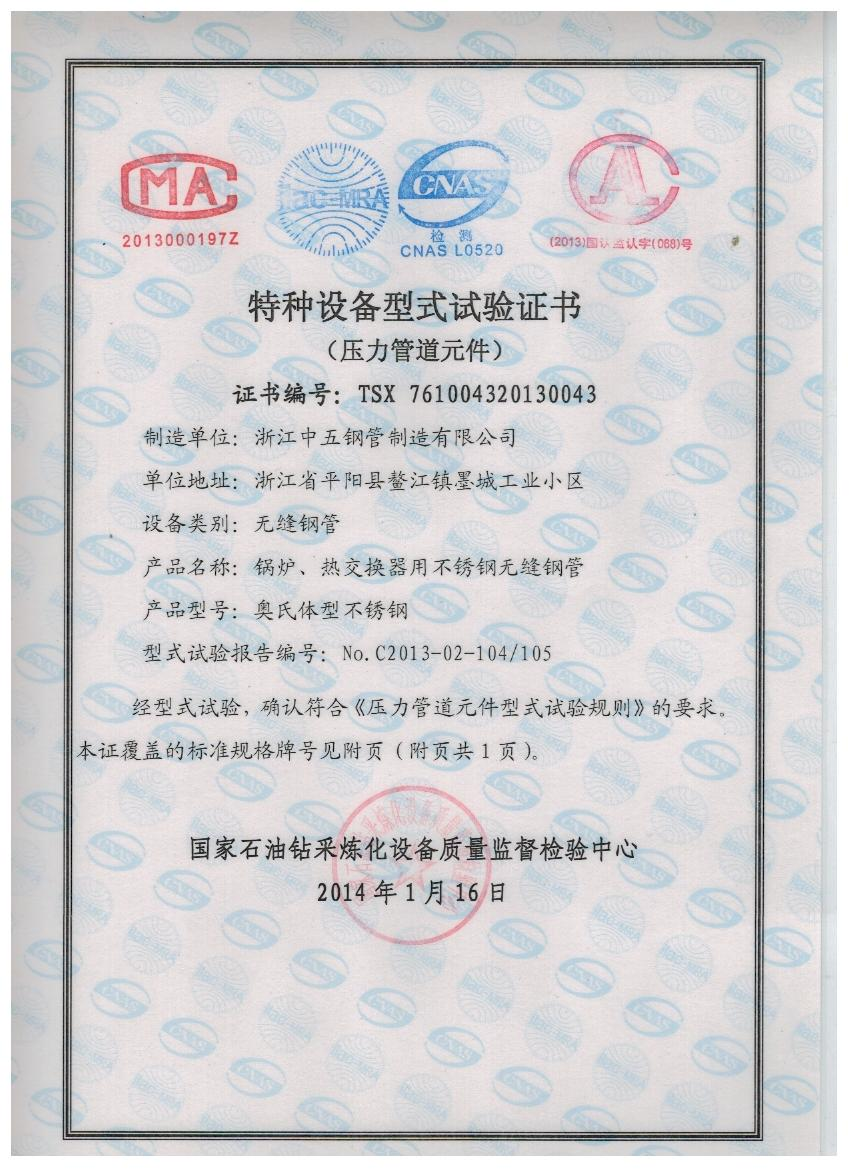 Special Equipment Inspection Certificate