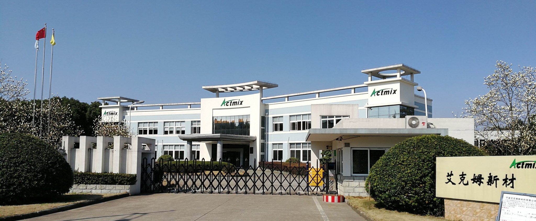 Ningbo Actmix Rubber Chemicals Co., Ltd.