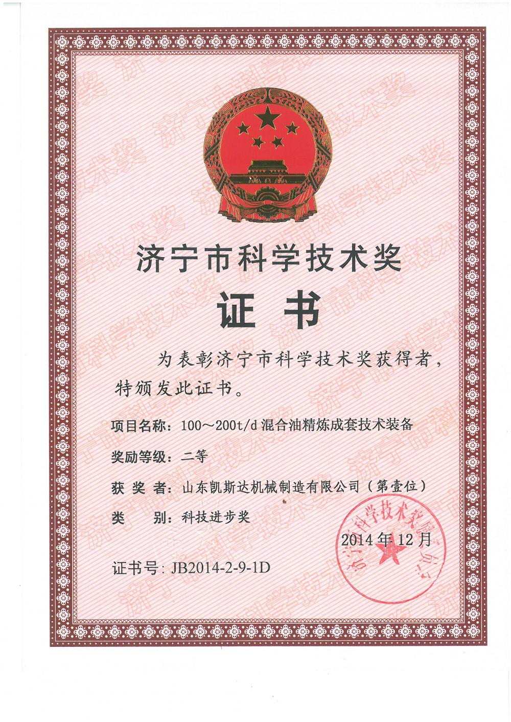 Honor Certificates of Miscella Refining Equipments