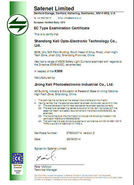EC type examination certificate of KS06 safety light curtain