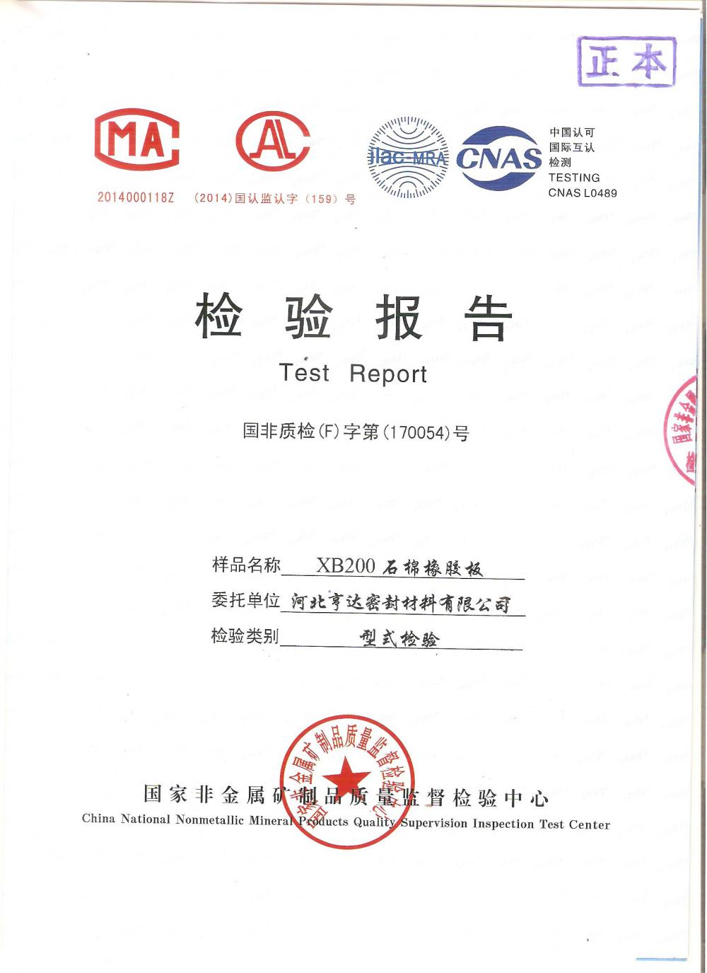 XB200 ASBESTOS RUBBER SHEET TEST REPORT