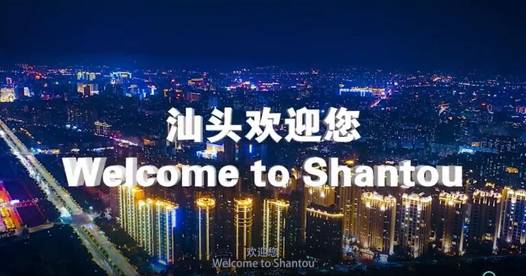 Our Hometown——Shantou