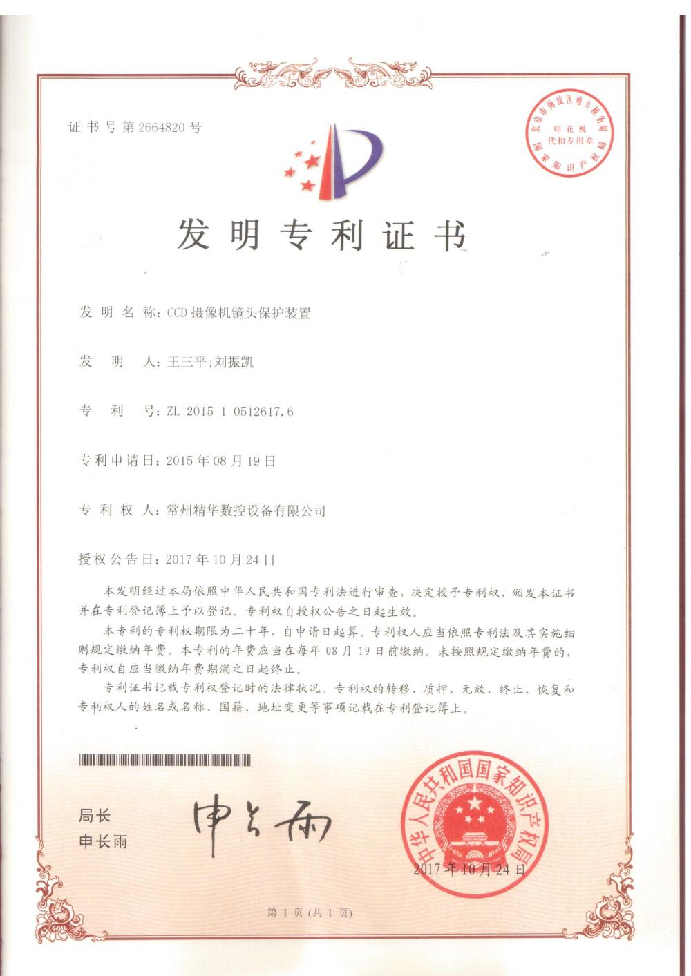 Certificate of Invention Patent