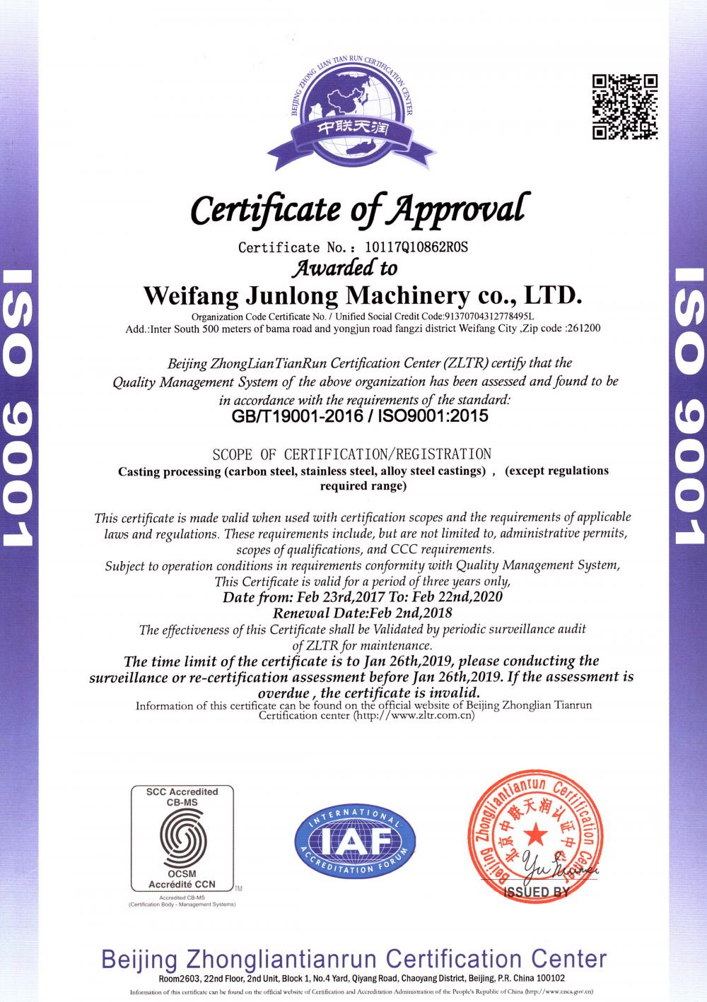 ISO9001:2005