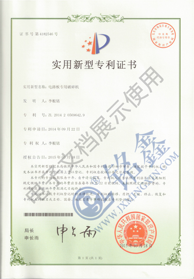 patent certificate for PCB recycling machine