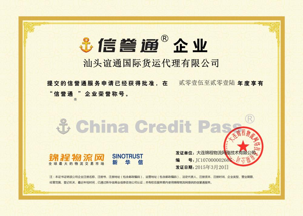 China Credit Pass