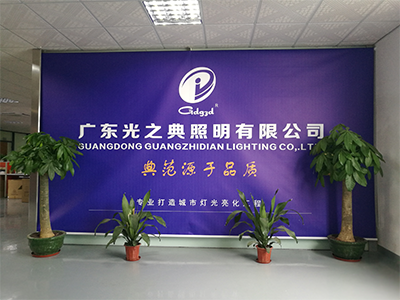 Guangdong guangzhidian lighting Co., Ltd.