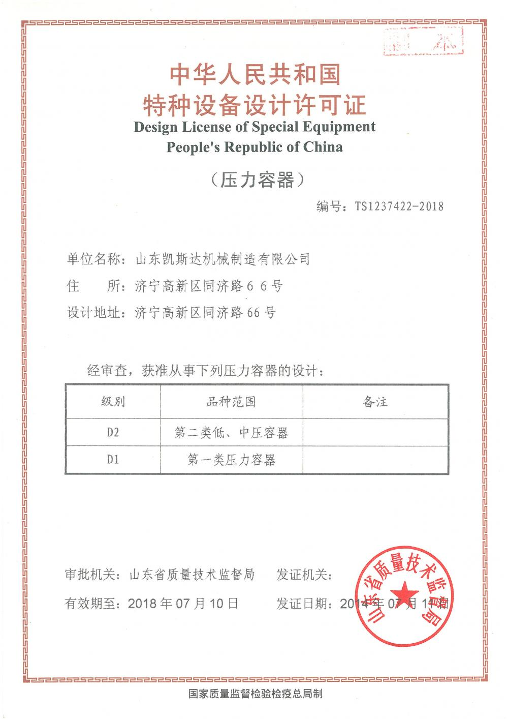 Certification of Pressure Vessel Design in China
