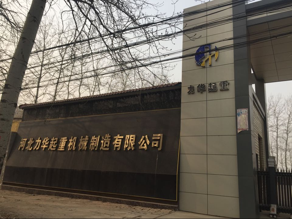Hebei Lihua Hoisting Machinery Manufacturing Co., Ltd