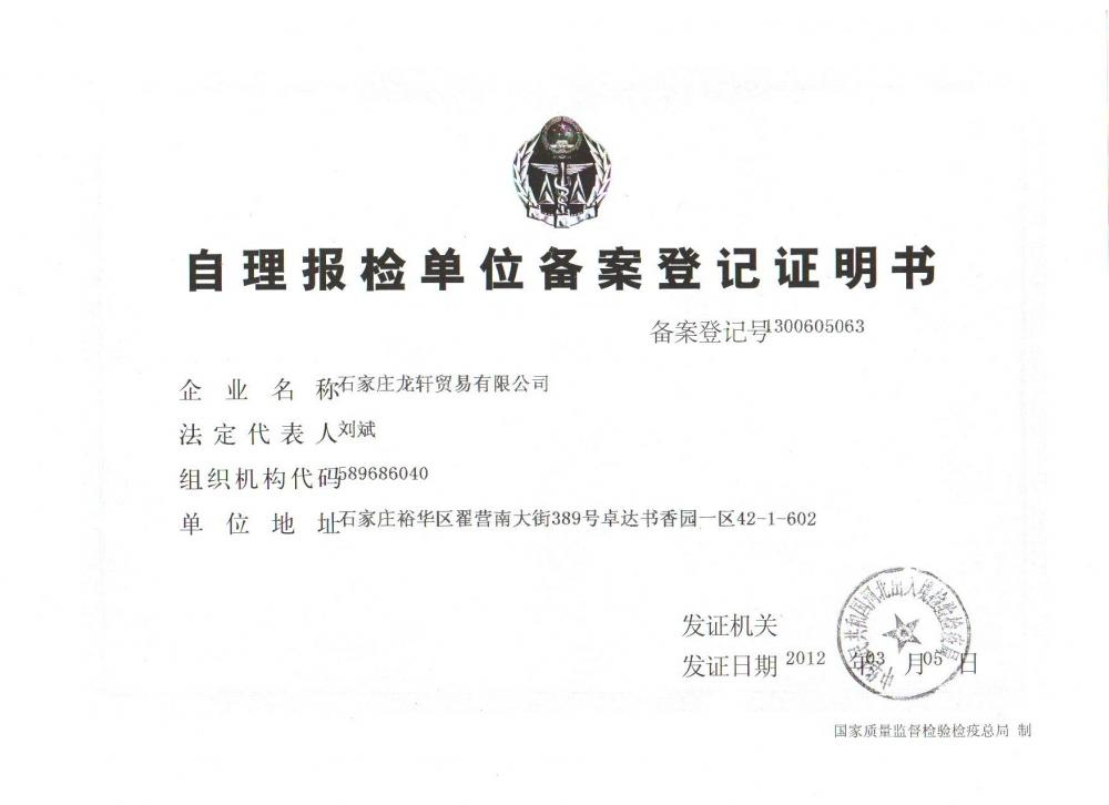 Certificate of registration of the unit of self-examination