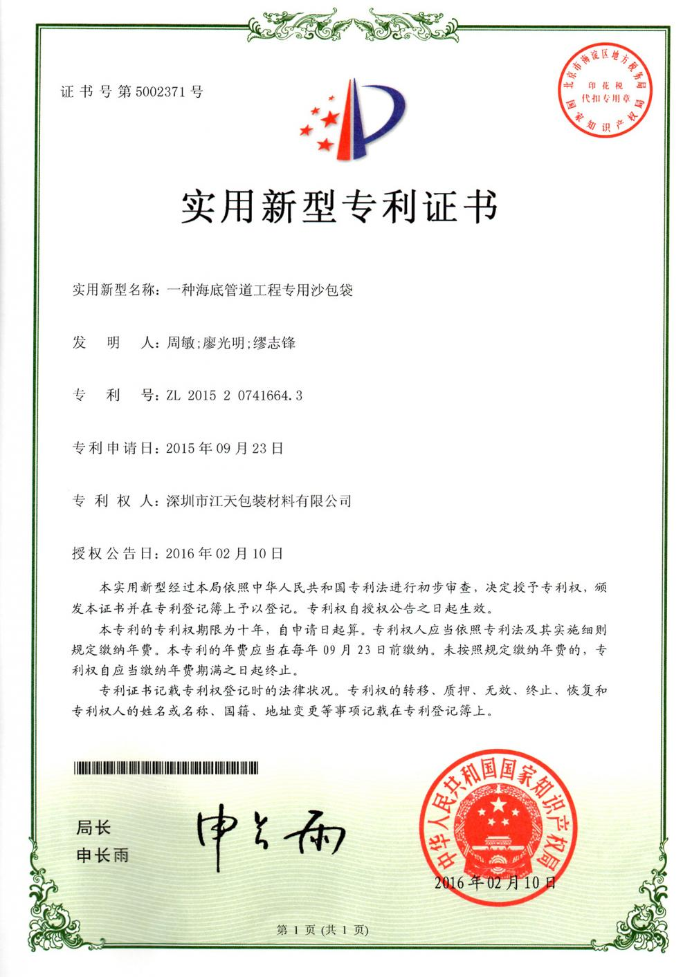 Practical certificate of patent