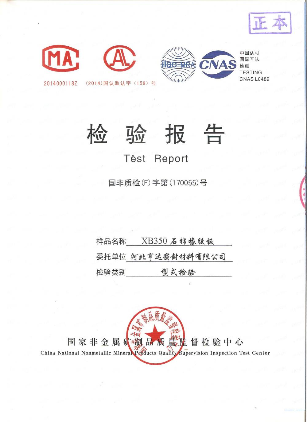 XB350 ASBESTOS RUBBER SHEET TEST REPORT