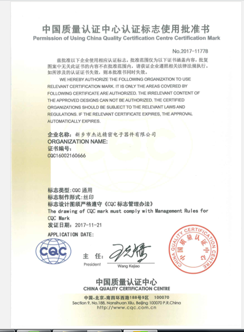 Permission of using China quality certification centre certification mark