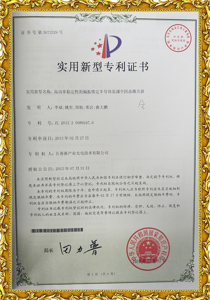 Utility model Authorized Certificate