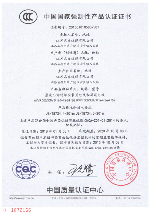 China National Compulsory Product Certification