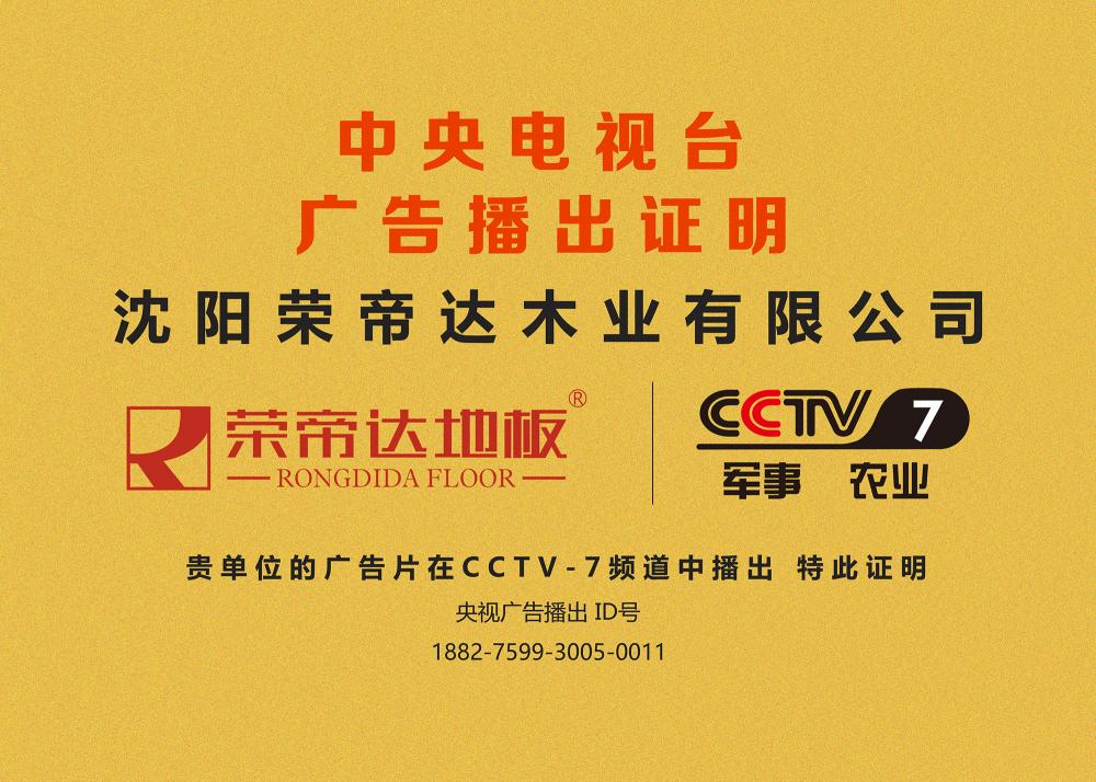CCTV7 authorization