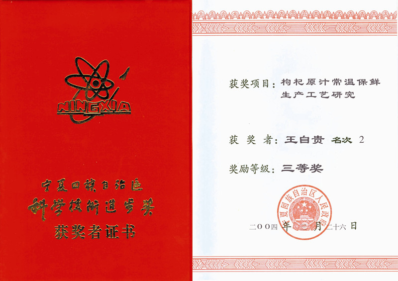 The Third Prize of Ningxia Hui Autonomous Region Scientific and Technological Progress Award