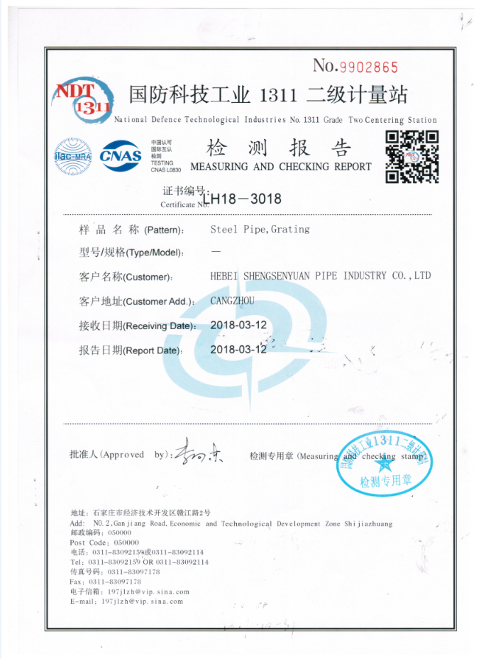 Certificate of steel pipe