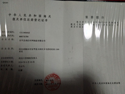 Certificate of registration of the customs declaration agency of the People's Republic of China
