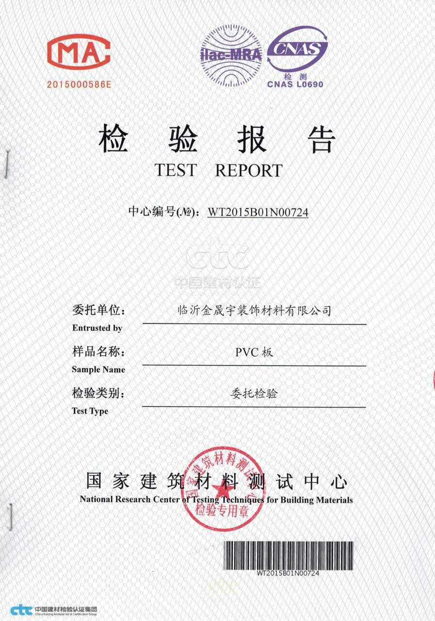 Formaldehyde Emission Test Report
