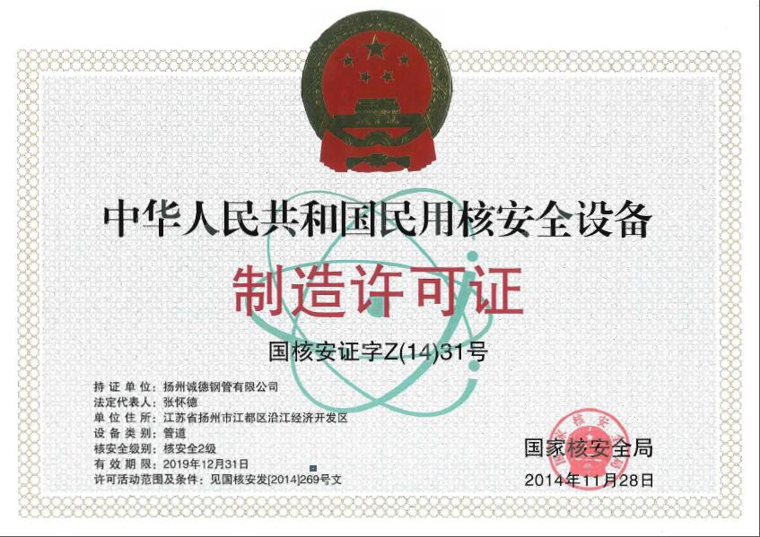 Civil nuclear safety equipment production license of the People's Republic of China