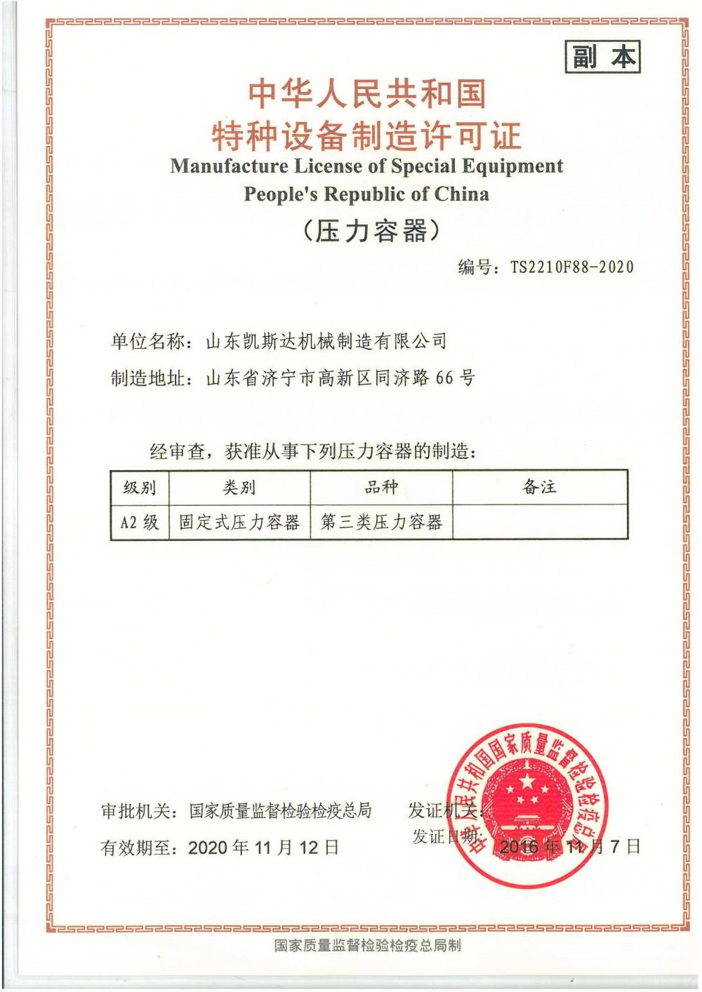 Certification of Pressure Vessel in China(A2)