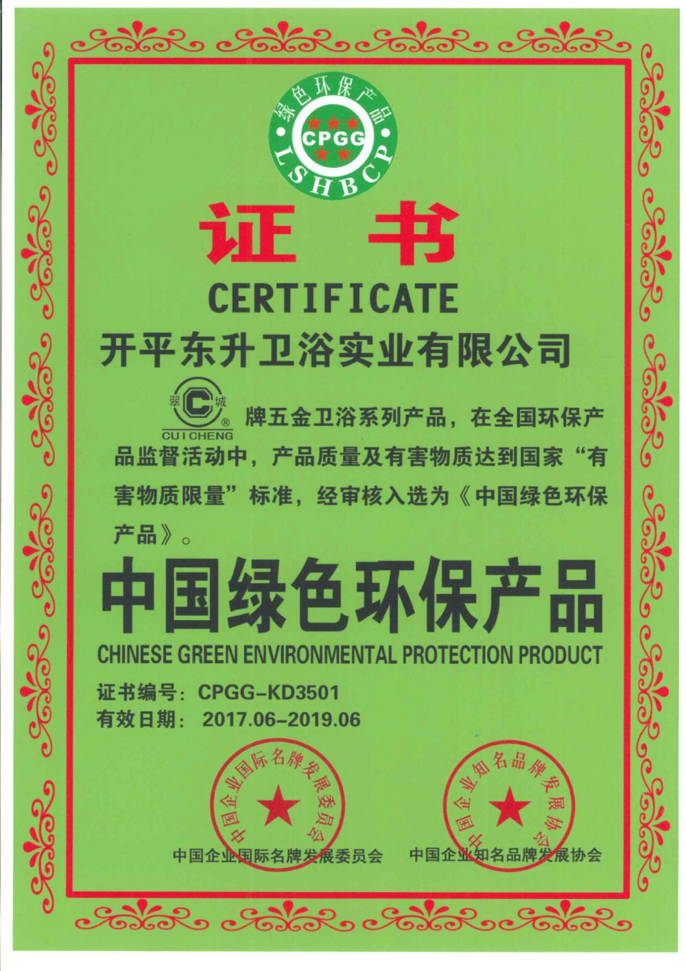 chinese green environmental protection product