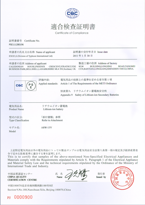 PSE Certificate of Compliance Battery