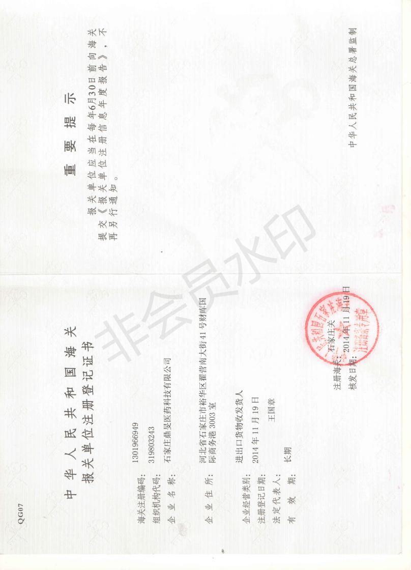 Registration Certificate of Consignors and Consignees of Imports and Exports