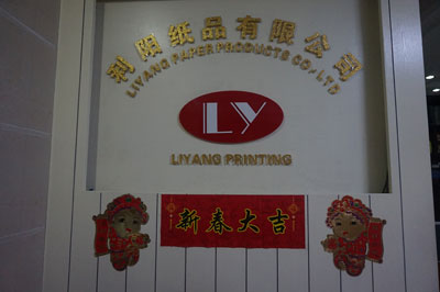 Liyang Paper Products Co., Ltd.