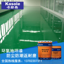 Anti-skid heavy duty workshop epoxy paint