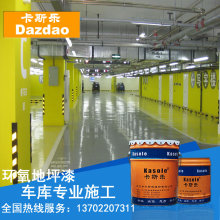 Flat coating epoxy floor paint for factory