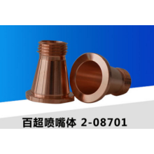 High Quality Bystronic Type 2-08701 Laser Nozzle