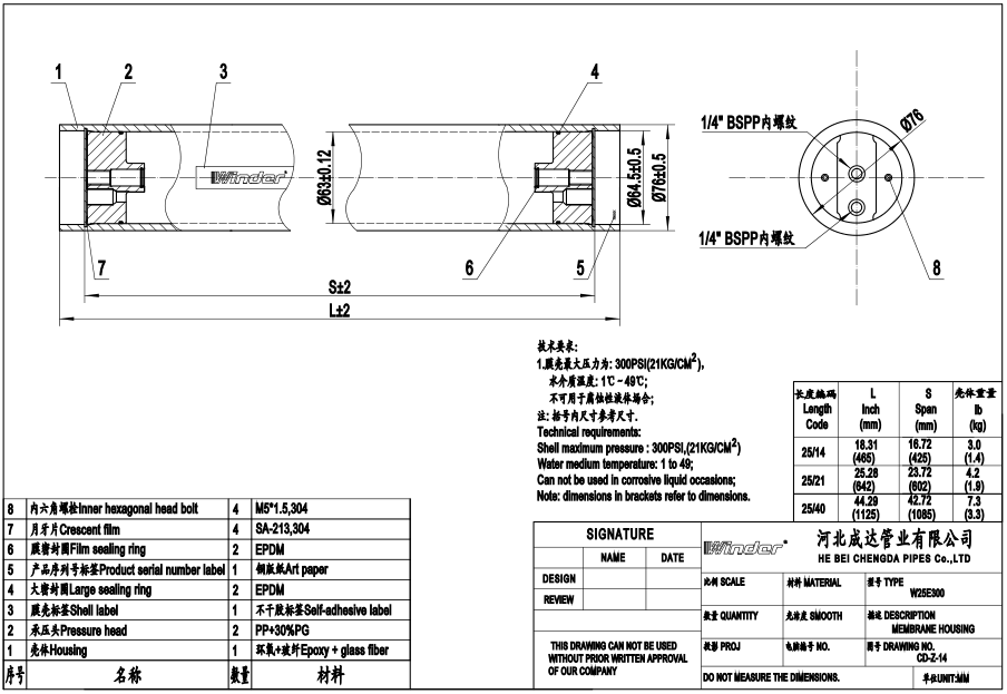 25end port FRP pressure vessels drawing