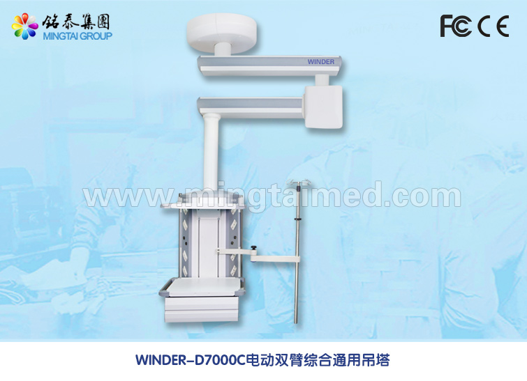 Winder D7000c Electric Double Arms Medical Pendant