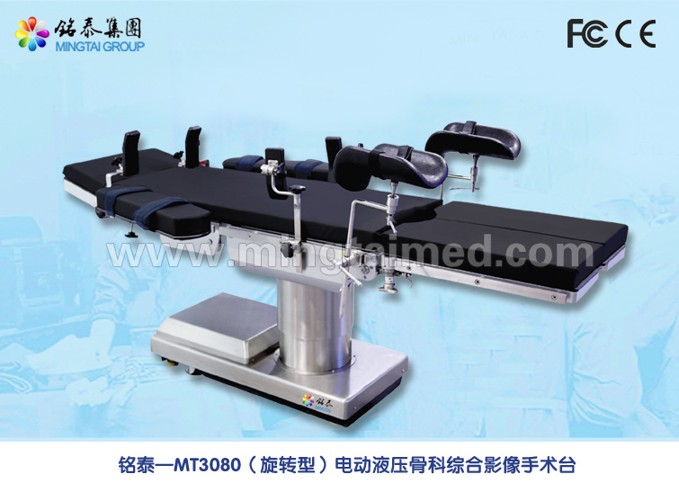 Mingtai MT3080 rotation model electric hydraulic surgery operating table
