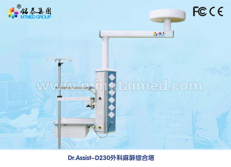 Mingtai D230 Surgery Anesthetic Comprehensive Medical Pendant