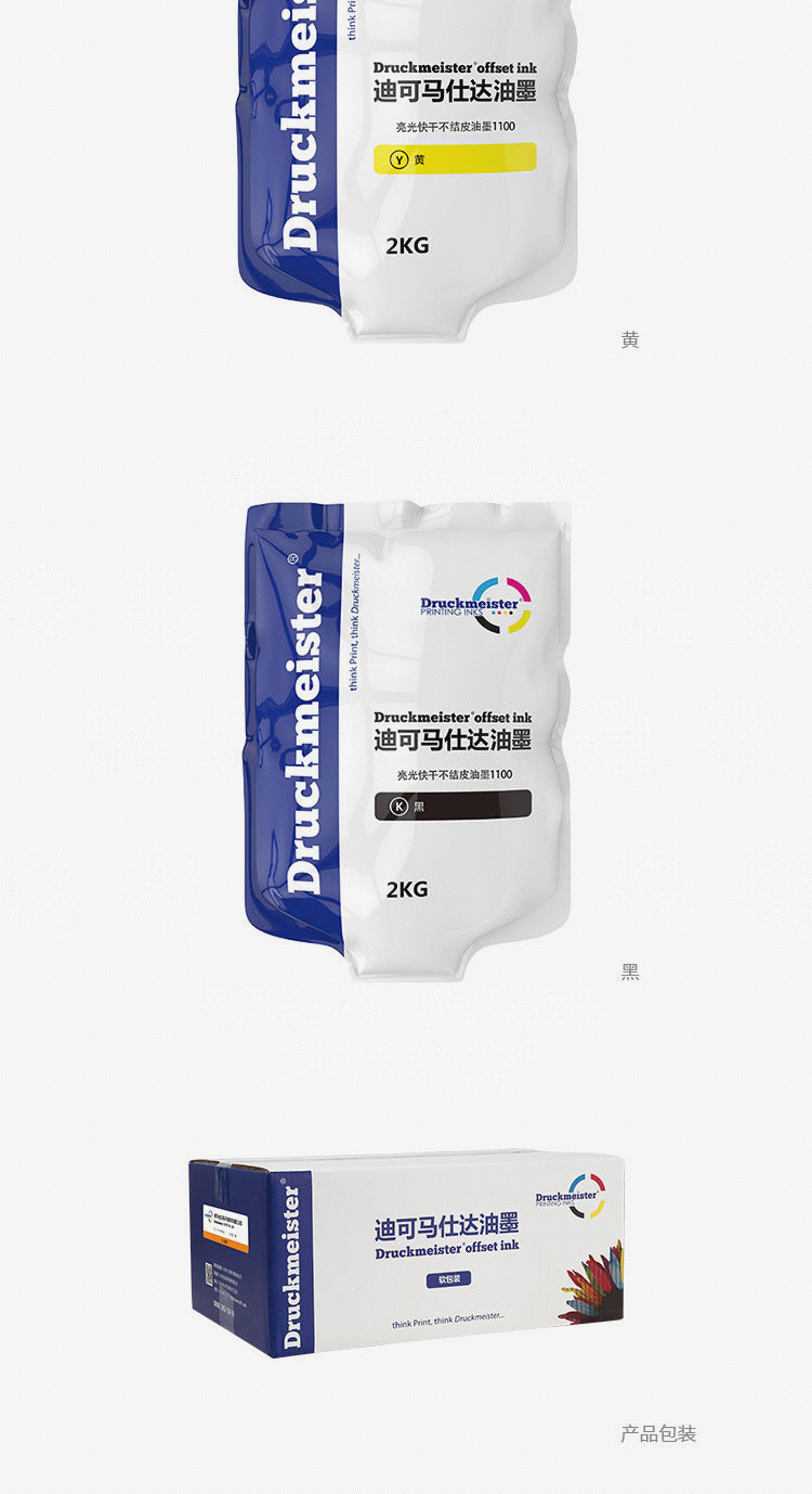 Excellent Quick Drying Glosst Offset Printing Ink(2kg)4