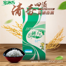 High Definition For for Selenium-Rich Glutinous Rice 2.5kg selenium-rich fragrant rice packaging new rice supply to Mozambique Supplier