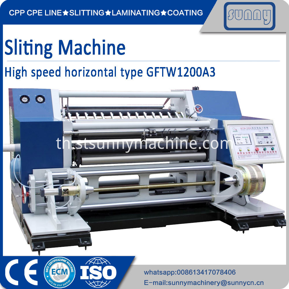 High-speed-Slitting-Machine-horizontal-type-GFTW1200A3-2